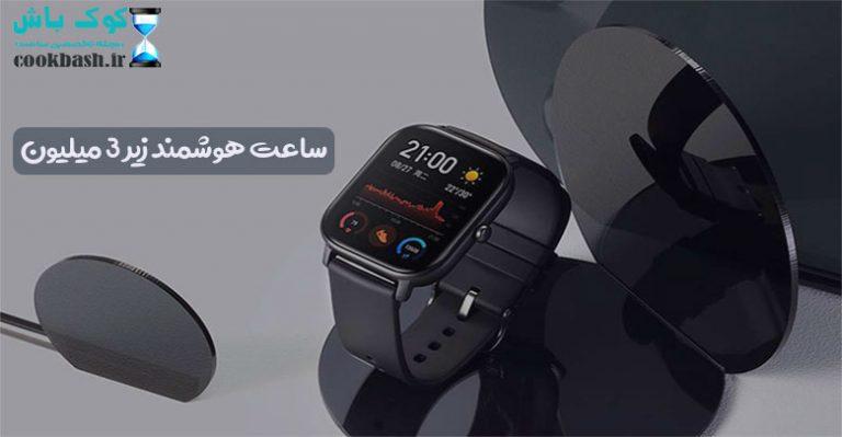 بهترین ساعت هوشمند تا 3 میلیون
