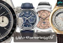 گرانترین ساعت مردانه
