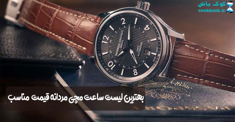 ساعت مچی مردانه با قیمت مناسب