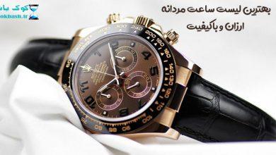 ساعت مردانه ارزان