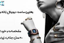 بهترین ساعت دیجیتال زنانه و دخترانه