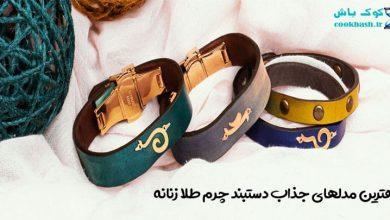 دستبند چرم و طلا زنانه