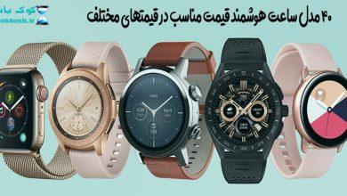 ساعت هوشمند با قیمت مناسب